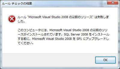 """ルール """"Microsoft Visual Studio 2008 の以前のリリース"""" は失敗しました。このコンピュータには、Microsoft Visual Studio 2008 の以前のリリースがインストールされています。SQL Server 2008 をインストールする前に、Microsoft Visual Studio 2008 SP1 にアップグレードしてください。"""
